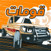 Gomat – Drift & Drag Racing v2.2.2 APK Download Latest Version