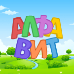 Russian alphabet for kids. Letters and sounds. v5.5.0 APK For Android
