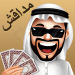 مداقش v1.68 APK Download For Android