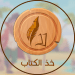 خذ الكتاب v5.17.22 APK Download For Android