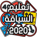 Download تعليم السياقة بالمغرب – Sya9a Maroc 2020 v3.9 APK For Android