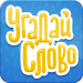 Download Угадай Слово v3.5 APK For Android
