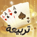 Download تربيعة بلوت v APK Latest Version