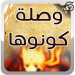 Free Download وصلة كونوها v APK