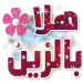ملصقات محادثات WAStickerApps تحية –  شكر – ضحك v APK New Version