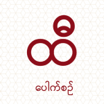 Download ထီ – Hti Pauk Sin (Aung Bar Lay Lottery Result) v1.2.9 APK