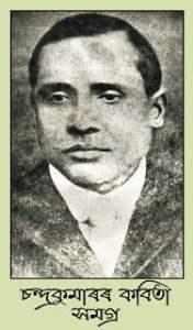 Chandra Kumar Kabita Samagra