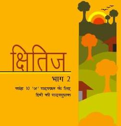 Ncert Hindi Book For Class 9 Kshitij