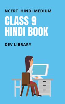 NCERT Class 9 Hindi PDF Book