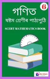 SEBA Class 6 Maths PDF Book - গণিত