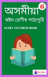 SEBA Class 6 Assamese eBook - অসমীয়া