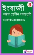 SEBA Class 8 English PDF Book
