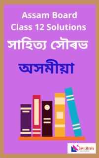 Class 12 Assamese Solution