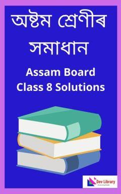 SEBA Class 8 Solutions All Textbook In Assamese