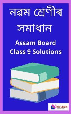 SEBA Class 9 Solutions