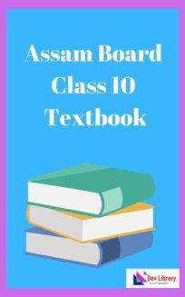 SEBA HSLC Textbook In English