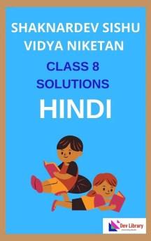 Shankardev Sishu Niketan Class 8 Hindi Solutions
