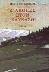 Διακοπές στον Καύκασο
