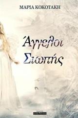 Άγγελοι σιωπής