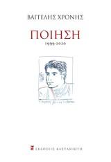 Ποίηση: 1999-2020