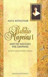 Βιβλίο μαγείας Ι