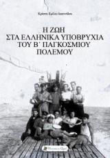 Η ζωή στα ελληνικά