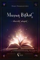 Μαγική Βίβλος