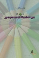 10+1 χρωματιστά