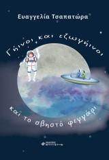 Γήινοι και εξωγήινοι