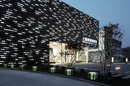 Press kit | 944-01 - Press release | Shanghai Museum of Glass - Logon - Institutional Architecture - Photo credit: diephotodesigner.de, Berlin/Germany
