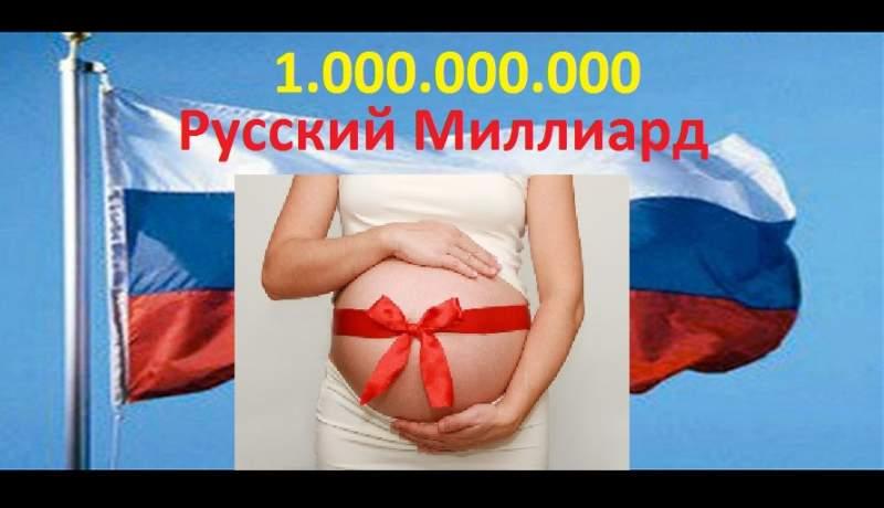 https://i0.wp.com/df.news/wp-content/uploads/2021/01/1355343322_russkij-mlliard.jpg?w=800&ssl=1