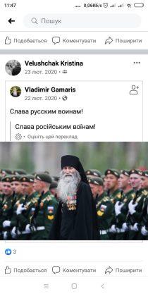 Скріншот із сторінки вірянки РПЦвУ