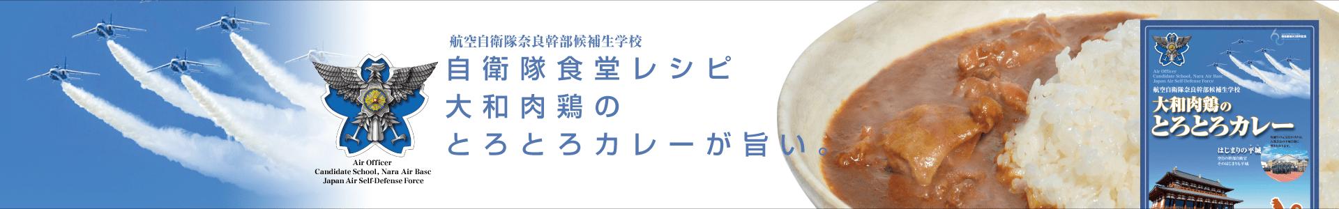 パーマリンク先: 航空自衛隊奈良幹部候補生学校「大和肉鶏のとろとろカレー」