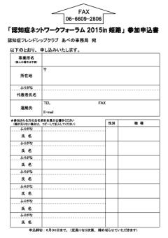 フォーラム2015神戸2