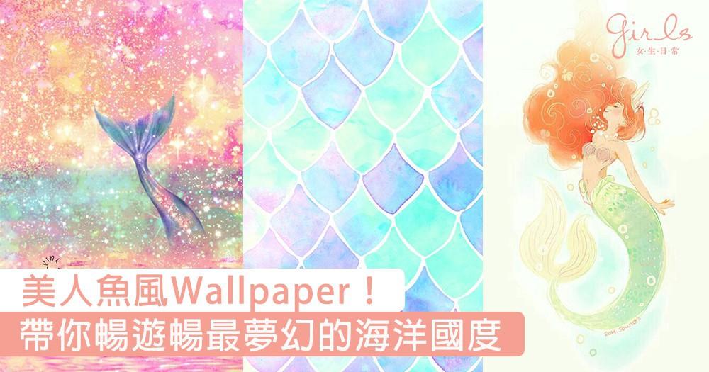 手機wallpaper - Girls 女生日常