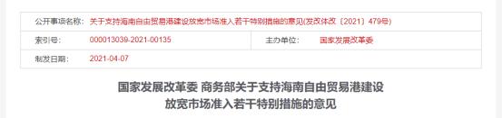 香港新自由贸易办公室新闻发布会上顶级政策方案怎么说海南受益人概念行动清单发布