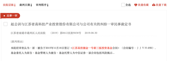 China Judgment Documents Network Information