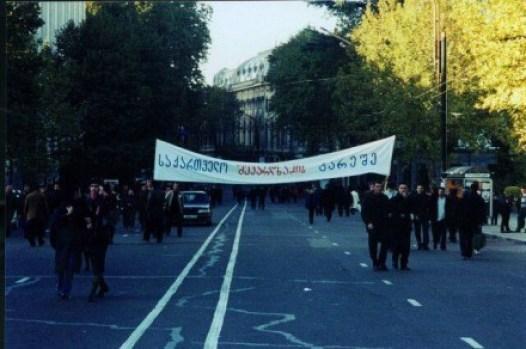 Rustavi 2 protest - 2001 student protest about Rustavi 2  (Paul Manning)