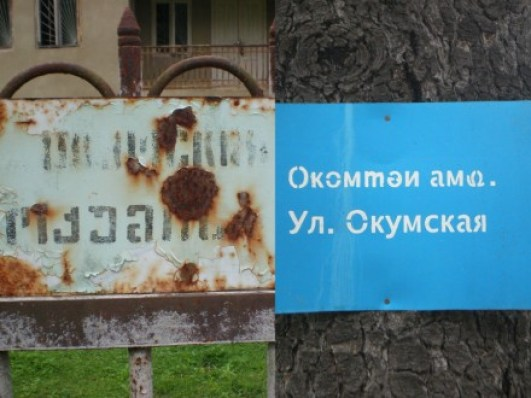 old (in Russian and Georgian) and new (in Abkhaz and Russian) street name sign in Gali (Dominik K. Cagara)