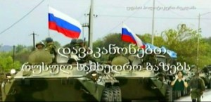 Centrists_ad_Russian_tanks_flags_wide