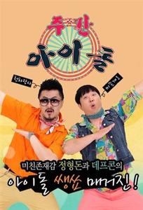 Weekly Idol 229 Sub Indo : weekly, Weekly, (TVShow, Time)