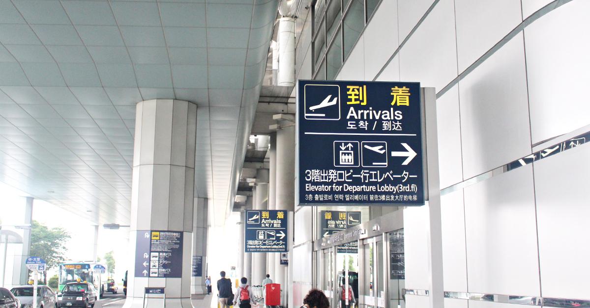 【10張圖看懂系列】福岡機場進出市區交通方式大公開!   樂吃購!日本