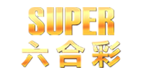 SUPER六合彩LOGO