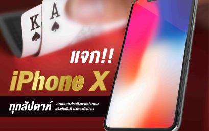 [DG casino] โปรโมชั่น คาสิโนออนไลน์ แจก iphone X ทุกสัปดาห์