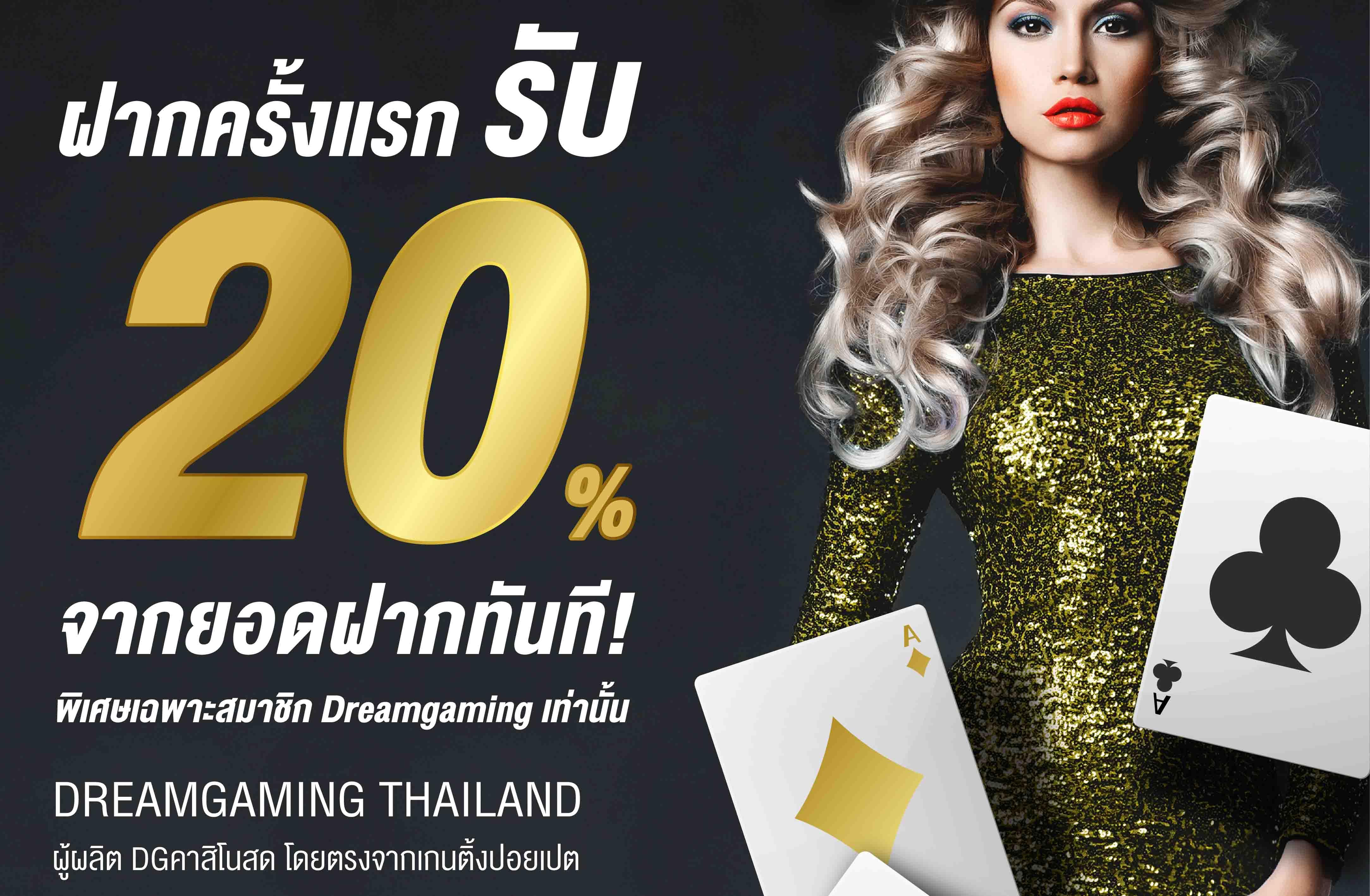 [DG casino] โปรโมชั่น คาสิโนออนไลน์ ฝากครั้งแรก รับ 20% จากยอดฝากทันที