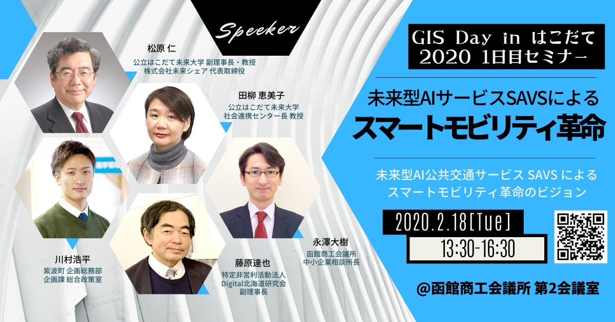 GIS Day in はこだて 2020