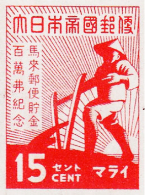6. 1943, Savings Campaign Stamp