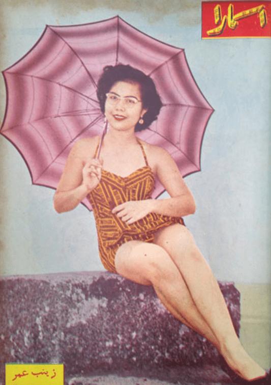 1957, Asmara, Sampul Majalah