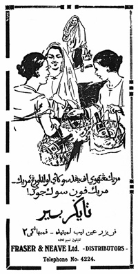 Iklan Tiger Beer, 1933