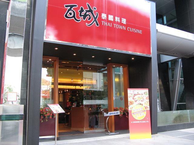 瓦城泰國料理-西湖店 | 24小時線上餐廳訂位 | EZTABLE 簡單桌 - 預訂美好用餐時光